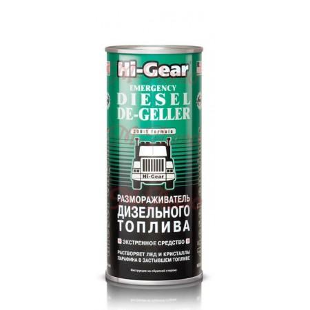 4117HG Размораживатель дизельного топлива HI-GEAR на 90л - 444мл