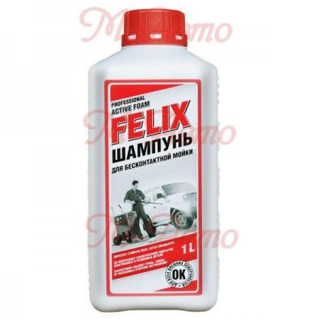 FELIX Автошампунь д/безк мойки - активная пена 1л