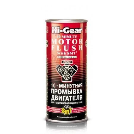 2217HG Промывка двигателя  HI-GEAR 10мин с SMT2 - 444мл