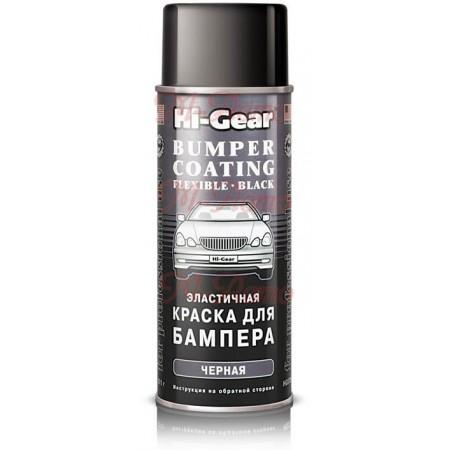 5734HG Краска черная для бампера HI-GEAR эластичная аэрозоль 311г