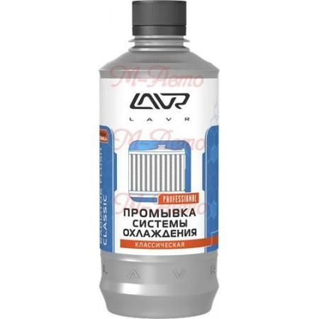 ЛАВР 1103 Классическая промывка СО 430мл