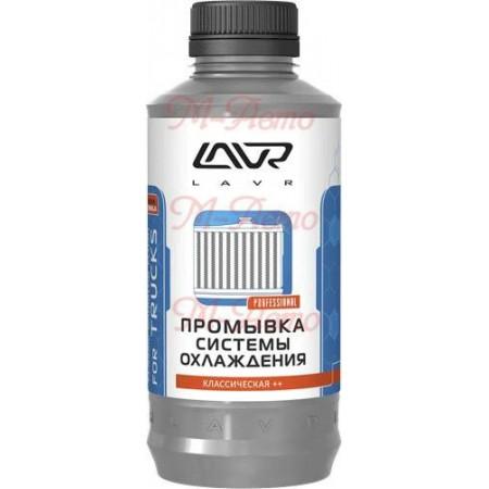 ЛАВР 1104 Классическая промывка СО для комм. транспорта 980мл