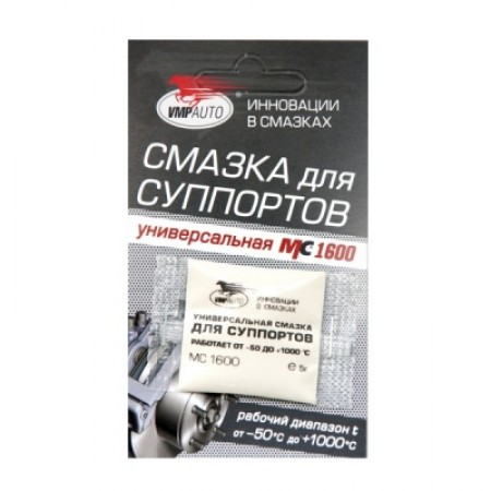 ВМПАВТО МС-1600 Смазка 5г стик-пакет с топером