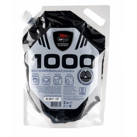 ВМПАВТО МС-1000 Смазка 2л. (дой-пакет)